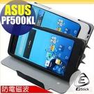【EZstick】ASUS Padfone S PF500KL 系列 手機專用(防電磁波)皮套(側翻款式) PF500