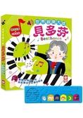世界音樂大師:貝多芬【繪本故事 6首名曲】(有聲書)