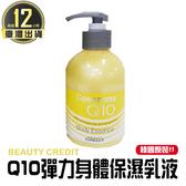 【韓國熱銷品】韓國Beauty Credit Q10身體精華乳 乳液 身體乳 韓國身體乳液 韓國熱銷