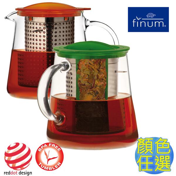 【Finum】耐熱玻璃泡茶控制壺800ml(兩色任選)