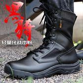 夏季cqb超輕作戰靴男07作訓靴 511軍靴特種兵減震戰術靴輕便軍鞋   LannaS