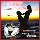 <特價出清>情人節 日本大廠Nakamichi心型揚聲器喇叭【AE11052】i-Style居家生活