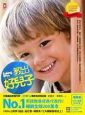 (二手書)教出好兒子:男孩教養經典代表作,暢銷全球200萬本!