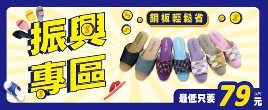 333.slippers-hotbillboard-08bfxf4x0535x0220_m.jpg