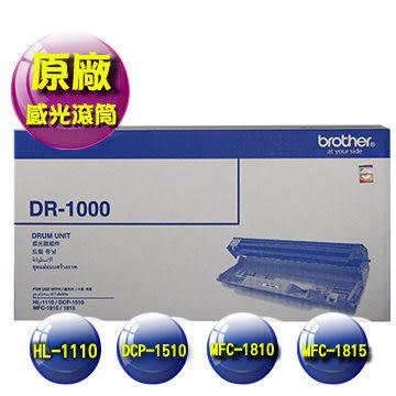 ※亮點OA文具館※brother DR-1000 原廠盒裝感光滾筒   HL-1110/1210W,dcp-1510/1610W,MFC-1810/1815/1910W