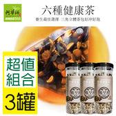 【阿華師茶業】六種健康茶3罐組(15gx30包/罐)