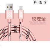 傳輸線 安卓數據線充電器線 SDN-2505