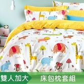 【eyah】台灣製200織精梳棉加大床包枕套3件組-多款任選各奔前程