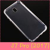 【萌萌噠】三星 Galaxy J7 Pro (J730)  防摔透明簡約款保護殼 四角強力加厚 全包防摔 手機殼 手機套
