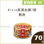 寵物家族- Aixia 愛喜雅高湯金罐7號 (鮪魚) 70g