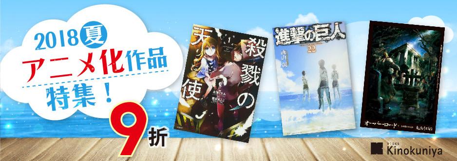 kinokuniya-imagebillboard-d910xf4x0938x0330-m.jpg