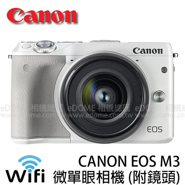 CANON EOS M3 KIT 附 18-150mm IS STM 白色 (24期0利率 免運 公司貨) 微單眼數位相機 單機身 WIFI 功能