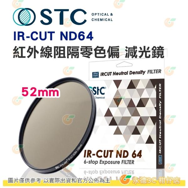 送蔡司拭鏡紙10包 台灣製 STC IR-CUT ND64 52mm 紅外線阻隔零色偏 減光鏡 減6格 18個月保固