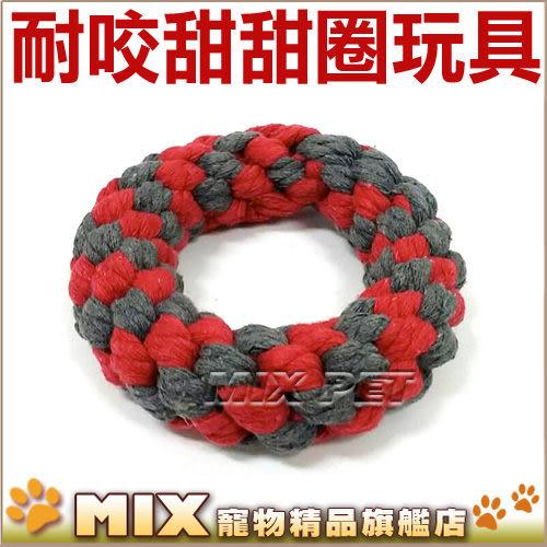 ◆MIX米克斯◆耐咬編織玩具-甜甜圈6214 (顏色隨機出貨)