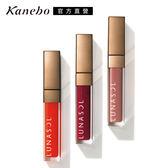 Kanebo佳麗寶 LUNASOL晶巧水潤唇蜜5.8g(3色任選)