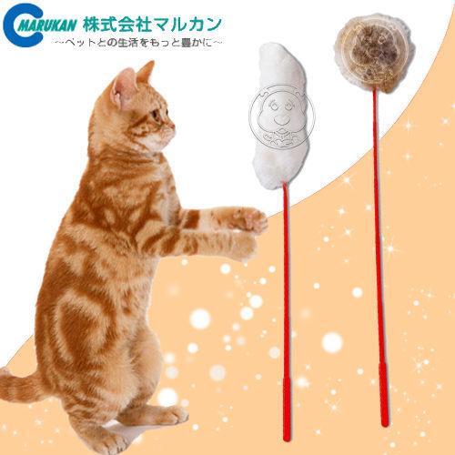 【培菓幸福寵物專營店】日本Marukan《尾巴+球型》逗貓棒 CT-239