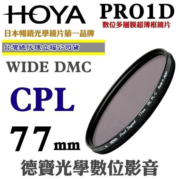 [無敵PK價] HOYA PRO1D CPL 77mm 德寶光學 24期0利率+免運‧數位超薄框超級多層膜偏光鏡 ‧公司貨