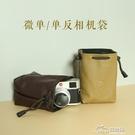 相機保護 微單單反相機內膽包保護套收納袋便攜佳能200DM50索尼富士尼康男 好樂匯
