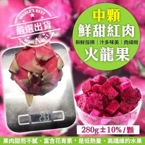 【果之蔬】產地新鮮直送紅肉火龍果X1顆【約280克± 10% / 顆】