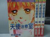 【書寶二手書T7/漫畫書_KBI】天使治療室_1~4集合售_折原美都