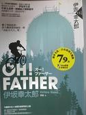 【書寶二手書T6/翻譯小說_GQ8】OH! FATHER_伊(土反)幸太郎