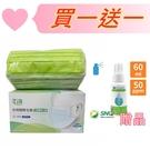 買1盒口罩送1瓶次氯酸水(台灣國際生醫)一般成人醫療口罩平面 (50入/盒) (螢光綠)