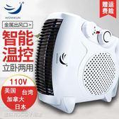 暖風機110v暖風機船用取暖器小太陽家用節能美國日本小型浴室電暖器MKS 維科特3C