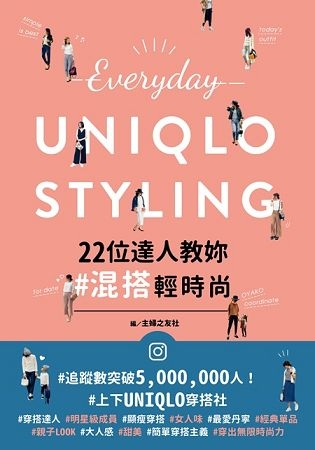 Everyday UNIQLO STYLING:22位達人教妳混搭輕時尚