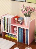 書架簡易桌上置物架簡約現代學生用宿舍小書柜兒童收納辦公書桌面『夢娜麗莎精品館』YXS