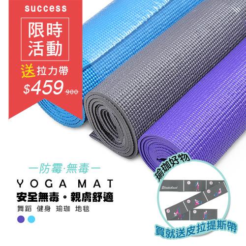 成功 教學用防霉無毒瑜珈墊-6mm(買一送一)