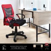 李維工業風收納式書桌椅2件組/椅子7色/H&D東稻家居