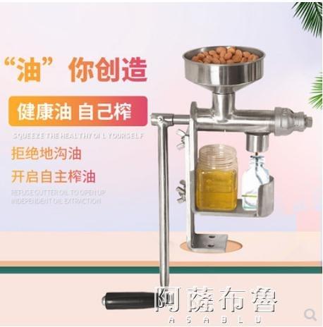 榨油機 速賣通出口不銹鋼手搖家用小型微型榨油機花生油橄欖油 MKS阿薩布魯