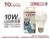 TOA東亞 LLA018P-10AAD/Q LED 10W 6500K 白光 E27 全電壓 球泡燈 _ TO520078