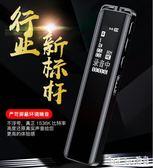 錄音筆專業高清降噪女便攜微型超長待機內錄小機器出軌取證大容量 QG13404『Bad boy時尚』