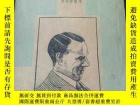 二手書博民逛書店大街罕見下冊Y258588 劉委士 啓明書局 出版1939