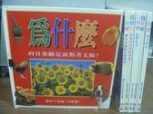 【書寶二手書T6/兒童文學_KRY】為什麼-向日葵總是面對著太陽_會有不同的季節變化等_共6本合售