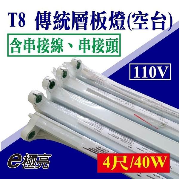 E極亮【奇亮科技】傳統 T8 4呎 4尺 T8空台T8燈座T8串接燈T8支架燈T8燈具T8層板燈空台 殺菌燈管座
