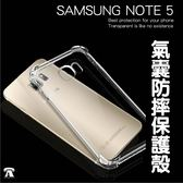四角強力 氣囊 SAMSUNG三星 Note 5 手機殼 空壓殼 防摔 軟硬殼 保護殼 壓克力 透明
