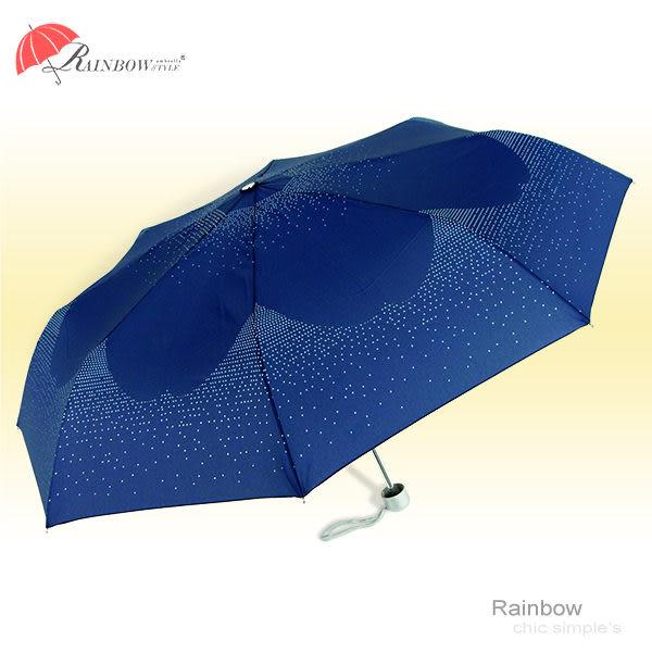 【RainBow】Bling Bling 璀璨星辰-折疊型(深海藍) /晴雨傘陽傘防風傘無敵傘自動傘