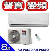 SAMPO聲寶【AU-PC50D/AM-PC50D】分離式冷氣