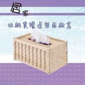 莫菲思 原木居家收納貨櫃造型面紙盒 盒子 衛生紙盒 方盒