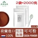 【美陸生技】100%荷蘭微卡低脂無糖可可...