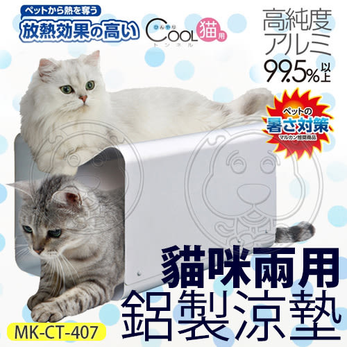 【培菓平價寵物網】日本MARUKAN》MK-CT-407貓咪兩用鋁製涼墊562405