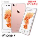 【現貨】Metal-Slim iPhone 7 防撞氣墊TPU 手機保護套 手機殼