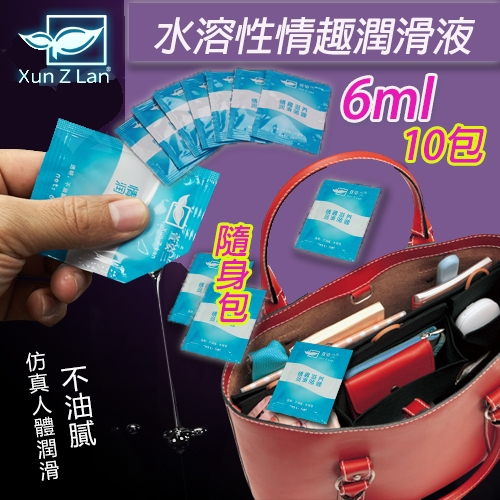 【紫星情趣用品】Xun Z Lan‧水溶性情趣潤滑液隨身包 6ml(10包)(O00005)
