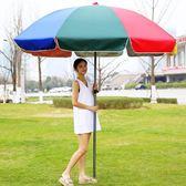 戶外遮陽傘大號雨傘擺攤傘太陽傘廣告傘印刷定制摺疊圓沙灘傘  igo 露露日記