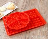 5連心形華夫餅模具烤箱家用鬆餅模具西點烘焙蛋糕硅膠磨具耐高溫 花間公主