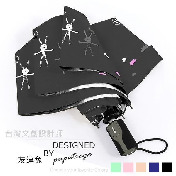 【台灣設計師】友達兔-SGS認證UV自動傘 /傘雨傘抗UV傘折疊傘洋傘陽傘防風傘非黑膠傘反向傘+1