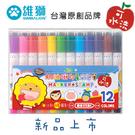 奶油獅 SM-001 可水洗 12色印章彩色筆 / 盒
