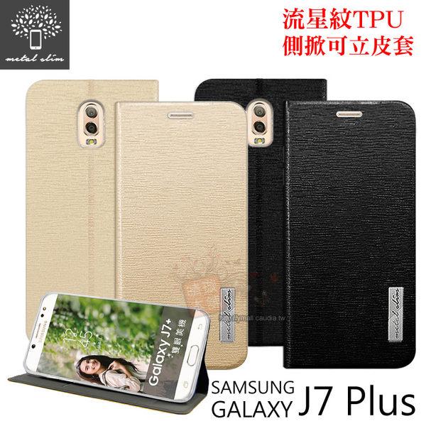 快速出貨 Metal-Slim Samsung Galaxy J7 Plus 超薄流星紋 TPU側掀可立皮套